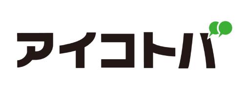 株式会社アイコトバ